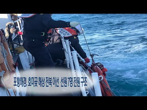 [영상]포항해경, 호미곶 해상 전복 어선 선원 7명 전원 구조