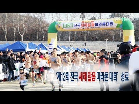 [영상]'제12회 전국 새해 알몸 마라톤 대회' 성료