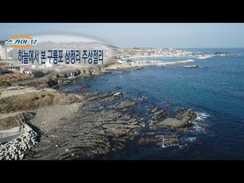 [스카이 뷰] 하늘에서 본 구룡포 삼정리 주상절리