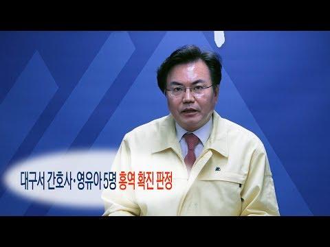 [영상]대구서 간호사·영유아 5명 홍역 확진 판정