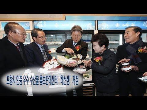 [영상]포항시 인증 우수 수산물 홍보판매센터 '해선생' 개점