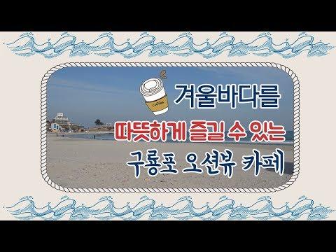 [영상]겨울바다를 따뜻하게 즐길 수 있는 구룡포 오션뷰 카페