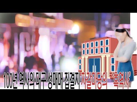 [영상]100년 역사의 대구 성매매 집결지 자갈마당의 '흑역사'
