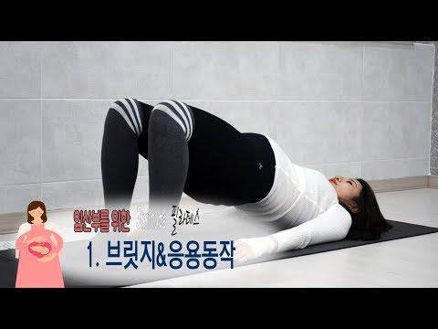 [임산부를 위한 3분 필라테스] 1. 브릿지&응용동작