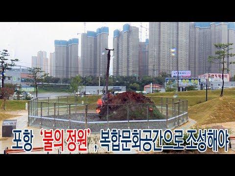[영상]포항 '불의 정원', 복합문화공간으로 조성해야