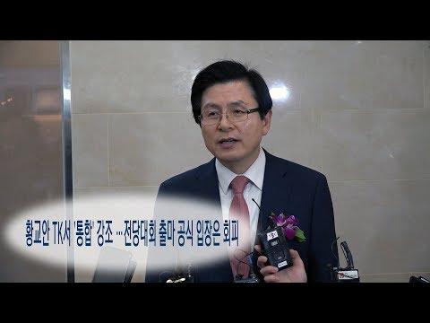 [영상]황교안 전 총리 대구서 첫 정치 행보