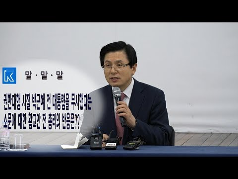 [말 말 말]권한대행 시절 박근혜 전 대통령을 무시했다는 소문에 대한 황교안 전 총리의 반응은?