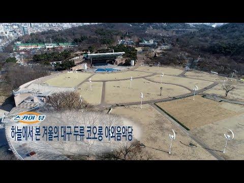 [스카이뷰]하늘에서 본 겨울의 대구 두류 코오롱야외음악당