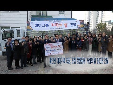 [영상]황인찬 대아가족 회장, 포항 장량동에 '사랑의 쌀' 800포 전달