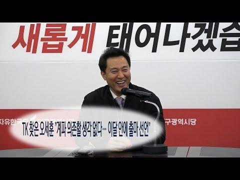 """[영상]TK 찾은 오세훈 """"계파 의존 할 생각 없다…이번 달 안에 출마 선언"""""""