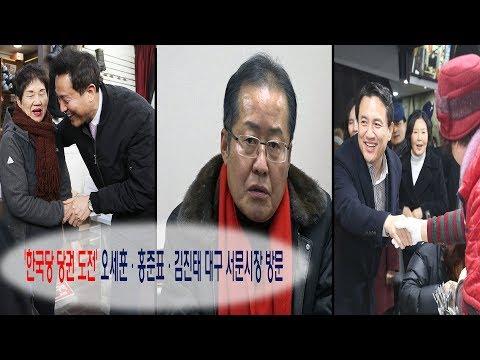 [영상]'한국당 당권 도전' 오세훈·홍준표·김진태 대구 서문시장 방문