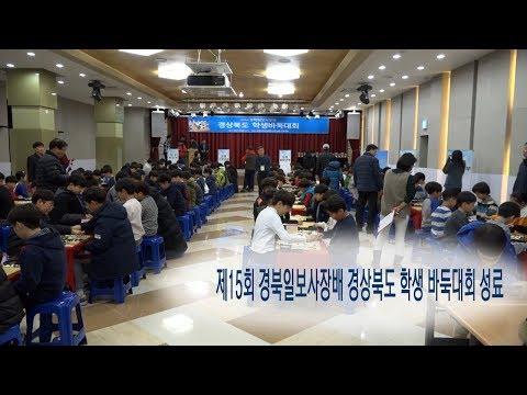 [영상]제15회 경북일보사장배 경상북도 학생 바둑대회 성료