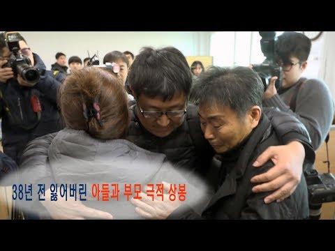 [영상]38년 전 잃어버린 아들과 부모 극적 상봉