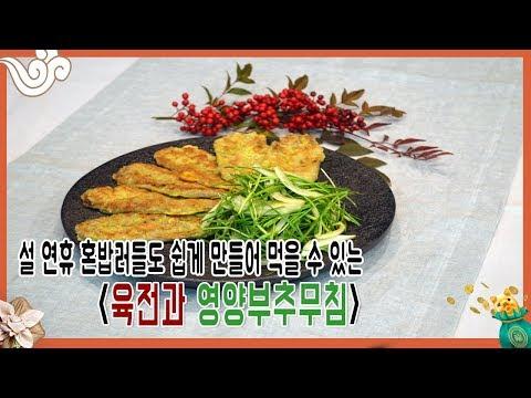 [K쿡] 설 연휴 혼밥러들도 쉽게 만들 수 있는 <육전과 영양부추무침>