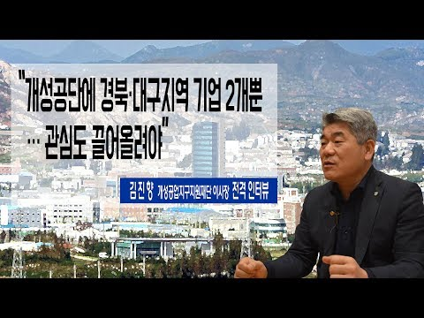 [영상 인터뷰]김진향 개성공업지구지원재단 이사장 전격 인터뷰