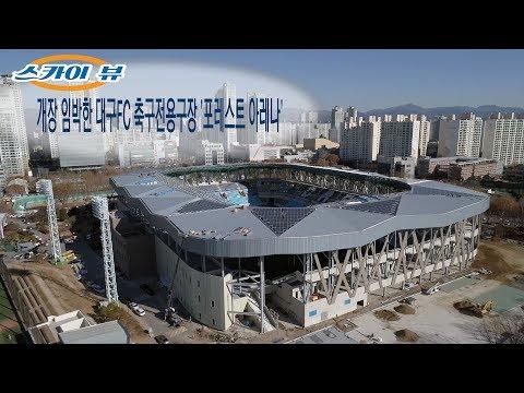 [스카이 뷰]개장 임박한 대구FC 축구전용구장 '포레스트 아레나'