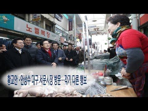 [영상]황교안·안상수 대구 서문시장 방문…각기 다른 행보