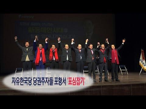 [영상]자유한국당 당권주자들 포항서 '표심잡기'