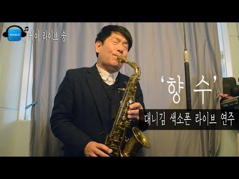 [케이 라이브 송] 포항의 대표 색소포니스트 대니김 '향수' 라이브 연주