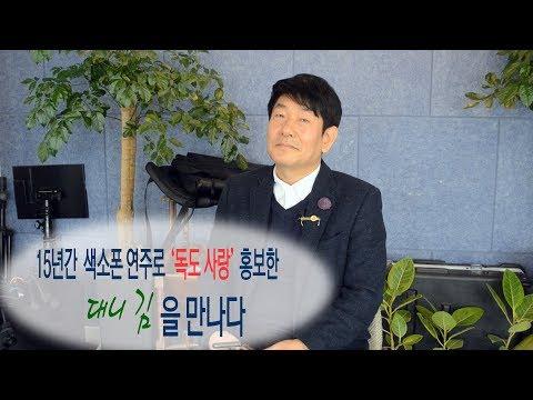 [인터뷰]15년간 색소폰 연주로 독도 사랑 호보한 대니 김 인터뷰