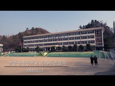 [영상 스케치] 포항 용흥중학교 마지막 졸업식