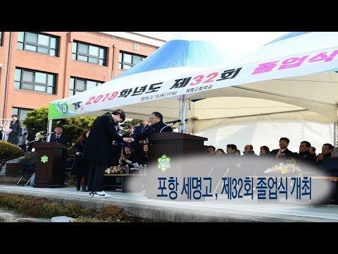 [영상] 포항 세명고, 제 32회 졸업식 개최