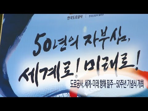 [영상]도로공사, 세계·미래 향해 질주…50주년 기념식 개최