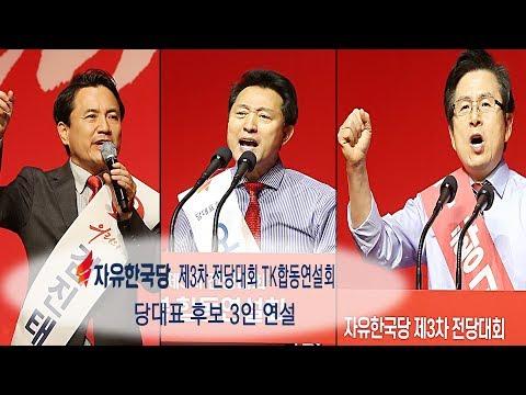 [영상]자유한국당 당패표 적임자는 '바로 나'…당대표 후보 연설