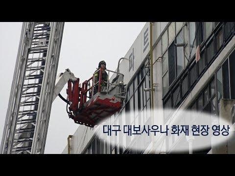 [영상] 대구 중구 대보 사우나 화재 현장 영상
