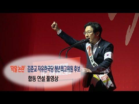 [영상]'막말 논란'김준교 한국당 청년최고위원 후보 합동 연설 풀영상