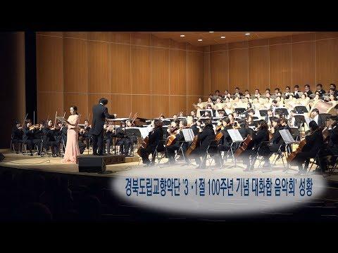 [영상]경북도립교향악단 '3·1절 100주년 기념 대화합 음악회' 성황