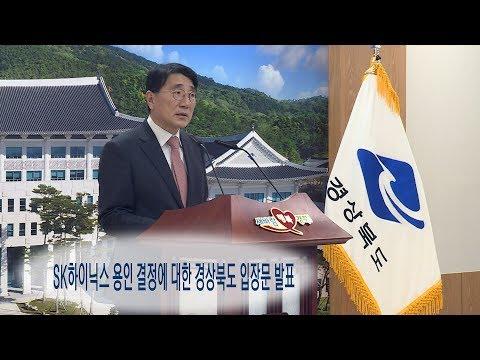 [영상]SK하이닉스 용인 결정에 대한 경상북도 입장문 발표