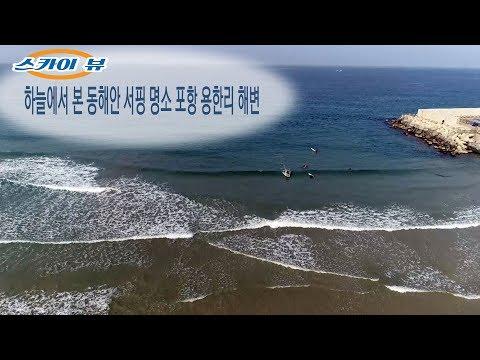[스카이 뷰] 하늘에서 본 동해안 대표 서핑 명소 포항 용한리해수욕장