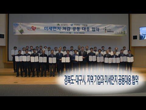 [영상]경북도-대구시, 지역 기업과 미세먼지 공동대응 협약
