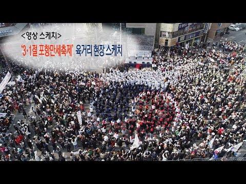 [영상 스케치]3·1민주운동 100주년 기념 '3·1절 포항만세축제' 육거리 현장 스케치