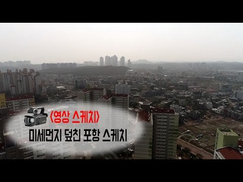 [영상 스케치]미세먼지 덮친 포항