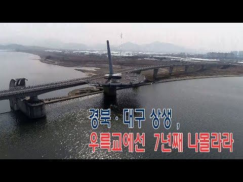 [영상]경북·대구 상생, 우륵교에선 7년째 나몰라라