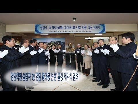 [영상] 영암학원 설립자 '故 영암 황대봉 선생' 흉상 제막식 열려