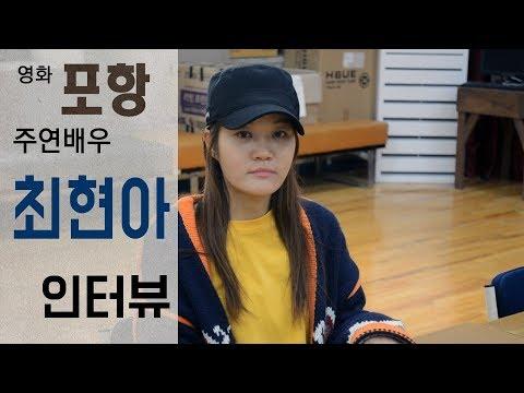 [인터뷰]독립영화'포항'주연배우 최현아 씨 인터뷰