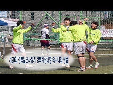 [영상]제20회 경북일보사장기 경북직장대항 족구대회 성료
