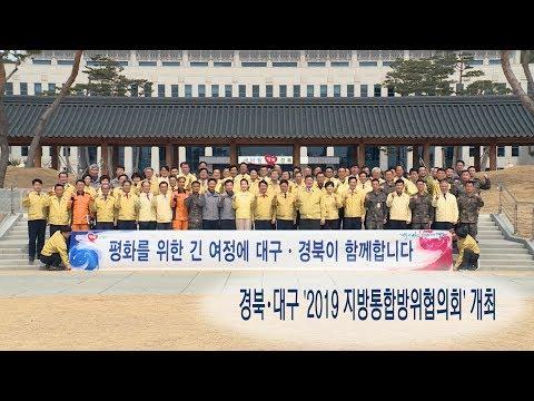 [영상]경북·대구'2019 지방통합방위협의회'개최