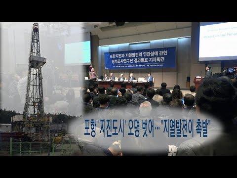 """[영상]포항 '지진도시' 오명 벗어 … """"지열발전이 촉발"""""""