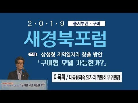 [2019새경북포럼]이목희 대통령직속일자리위원회 부위원장 특강