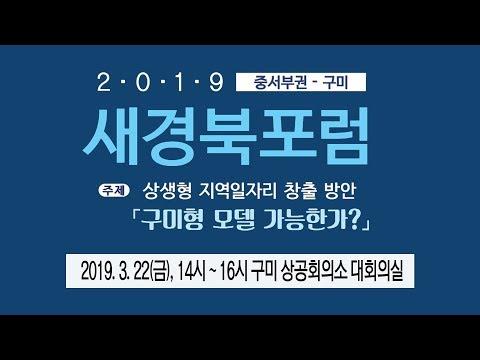 """[2019새경북포럼]""""구미형 모델 가능한가"""" 풀영상"""