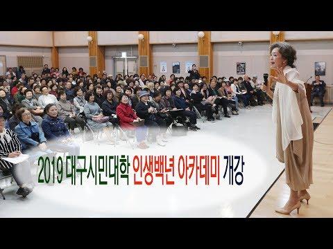[영상]2019 대구시민대학 인생백년아카데미 개강