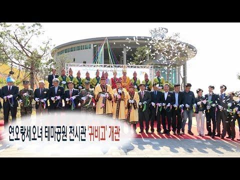 [영상]연오랑세오녀 테마공원 전시관 '귀비고' 개관