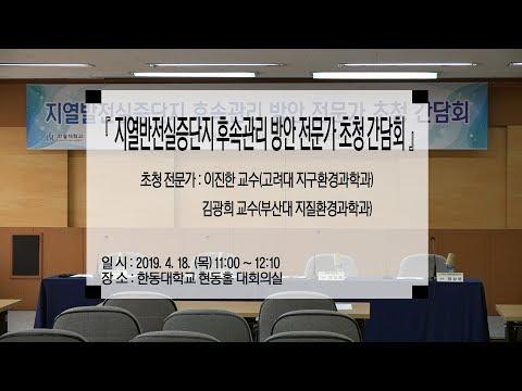 [풀영상]한동대, 지열발전실증단지 후속 관리방안 전문가 초청 간담회