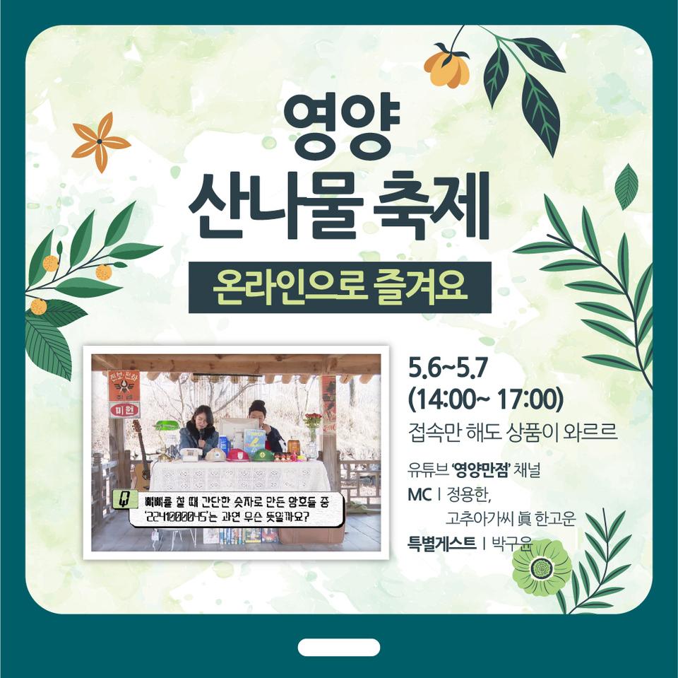 경북 영양군 제16회 영양산나물축제