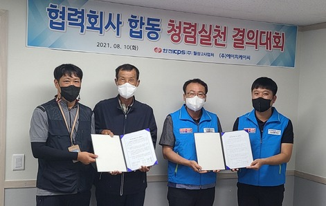 한전KPS(주)월성2사업처는 지난 10일 에이치케이씨(주)와 '반부패 청렴문화 확산을 위한 협약식'을 체결했다.